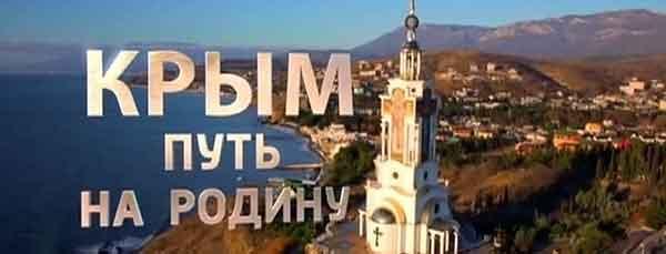 украина, телевидение, россия, Путин, пропаганда - Два разных фильма об одной судьбе Крыма