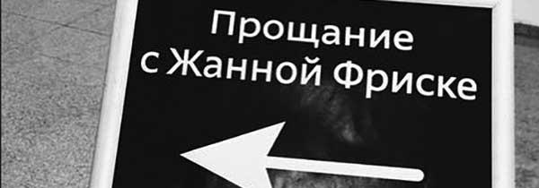 Фоторепортаж с панихиды по Жанне Фриске в Москве - музыка